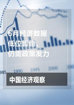 宜信财富:6月经济数据低位暂稳,仍需政策发力